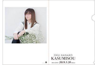 oku_clearfile_A4_kasumi (2)